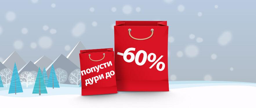 Голема зимска распродажба